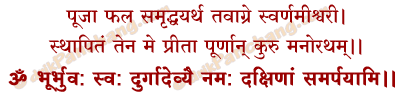 Dakshina Mantra in Hindi