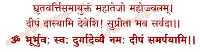 Deep Samarpan Mantra in Hindi