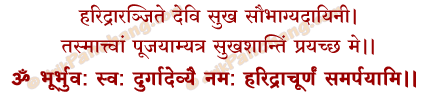 Haridra Samarpan Mantra in Hindi