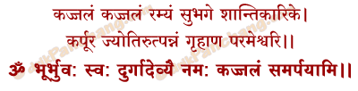Kajjalarpan Mantra in Hindi