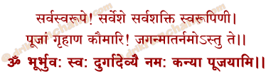 Kanya Pujan Mantra in Hindi