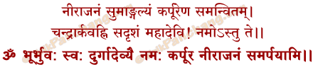 Nirajan Mantra in Hindi