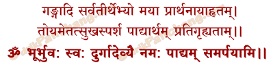 Padya Prakshalana Mantra in Hindi