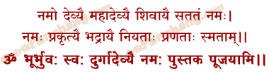 Pustak Puja Mantra in Hindi