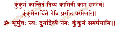 Roli Samarpan Mantra in Hindi