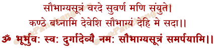 Saubhagya Sutra Mantra in Hindi