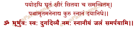 Snana Mantra in Hindi