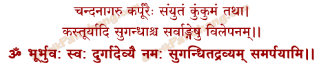 Sugandhita Dravya Mantra in Hindi