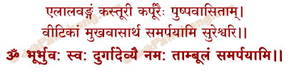 Tambula Mantra in Hindi