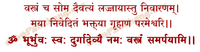 Vastra Mantra in Hindi