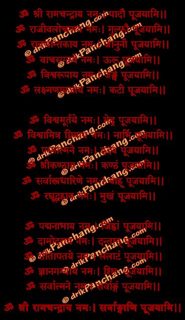 Rama Atha Anga Puja Mantra in Hindi