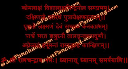 Rama Dhyana Mantra in Hindi