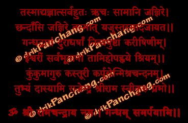 Rama Gandha Samarpan Mantra in Hindi