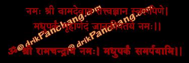 Rama Madhuparka Mantra in Hindi