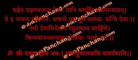 Rama Pushpanjali Mantra in Hindi