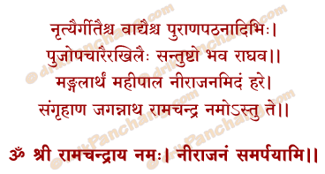 Rama Nirajan Mantra in Hindi