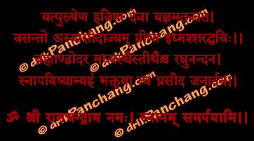 Rama Snanam Mantra in Hindi