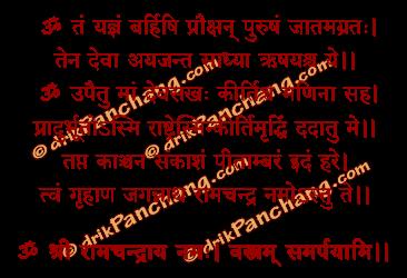 Rama Vastra Mantra in Hindi