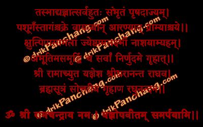 Rama Yajnopavitam Mantra in Hindi