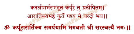 Aarti Mantra in Hindi