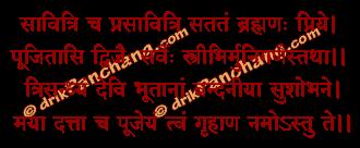 Vat Savitri Pushpanjali Mantra in Hindi