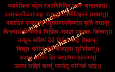 Shiva Dhyana Mantra in Hindi