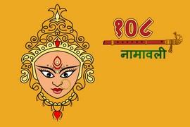 Durga 108 Names