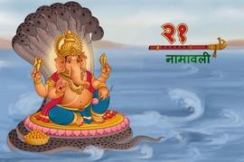 Ganesha 21 Names