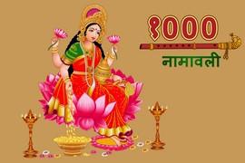 Lakshmi 1000 Names
