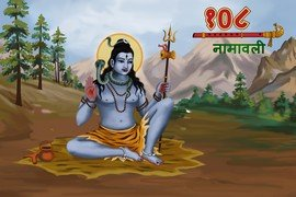 Lord Shiva 108 Names