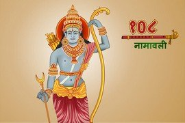 Lord Rama 108 Names