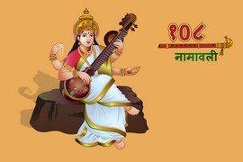 Saraswati 108 Names