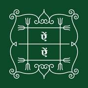 Navagraha Rangoli